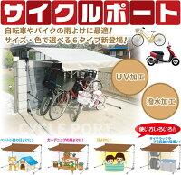 【送料無料!】アルミスサイクルポート2台用UV加工・揮水加工ASP-02自転車やバイクの雨よけに最適!