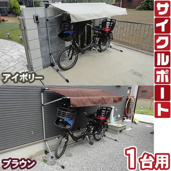 【送料無料!】アルミス サイクルポート 1台用 UV加工・揮水加工 ASP-01自転車やバイクの雨よけに最適!