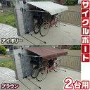 【送料無料!】アルミス サイクルポート 2台用 UV加工・揮水加工 ASP-02自転車やバイクの雨よけに最適!
