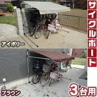 【送料無料!】アルミスサイクルポート3台用UV加工・揮水加工ASP-03自転車やバイクの雨よけに最適!