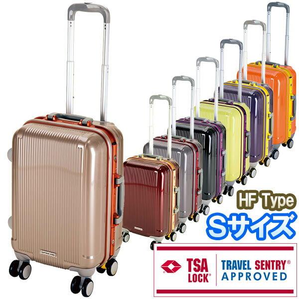 【送料無料!】グレル トラベルスーツケース(TSAロック付HFタイプ)<Sサイズ(約40L)> 全世界の空港で使える
