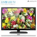 【送料無料!】エスキュービズム 22型 液晶テレビ AT-22G01SLEDバックライト・HDMI端子搭載モデル
