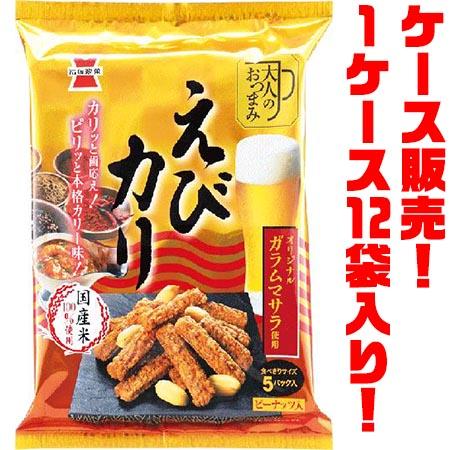 【送料無料!】岩塚 大人のおつまみ えびカリ95g ×12入りピリッとした刺激!スパイシーな大人の味わい