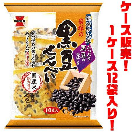 【送料無料!】岩塚 岩塚の黒豆せんべい10枚 ×12入りたっぷり黒豆の香ばしさ