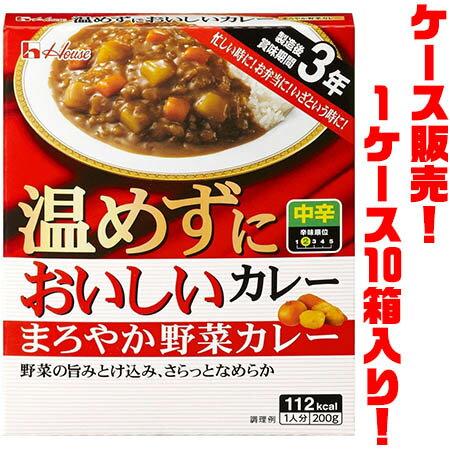 【送料無料!】ハウス食品 温めずにおいしいカレー まろやか野菜カレー ×10入り忙しい時、お弁当、いざという時にも。