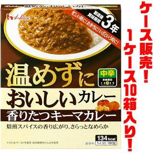 【送料無料!】ハウス食品 温めずにおいしいカレー 香りたつキーマカレー ×10入り忙しい時、お弁当、いざという時にも。