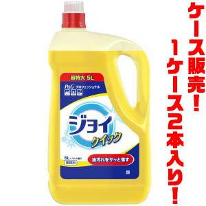 【送料無料!】P&G ジョイクイック 食器洗剤 5.0L ×2入り超特大、業務用の食器洗剤。