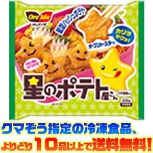 【冷凍食品 よりどり10品以上で送料無料!】ハインツ日本 星のポテトさん 200g お弁当のもう1品に最適