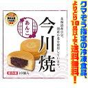 【冷凍食品 よりどり10品以上で送料無料!】ピーコック 今川焼 10個電子レンジで簡単調理!