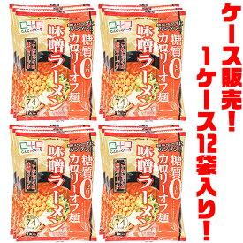 【送料無料!】ヨコオディリーフーズ 糖質0麺 味噌ラーメン140g ×12入りこんにゃくならではのコシがあるのでお腹も満足!