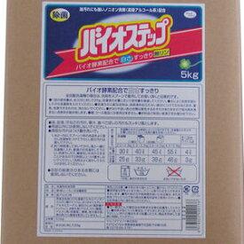 【送料無料!】マルフクケミファ バイオステップ漂白剤in 5Kg 使用量が少ない濃縮タイプ。漂白剤配合なので除菌、部屋干しOK