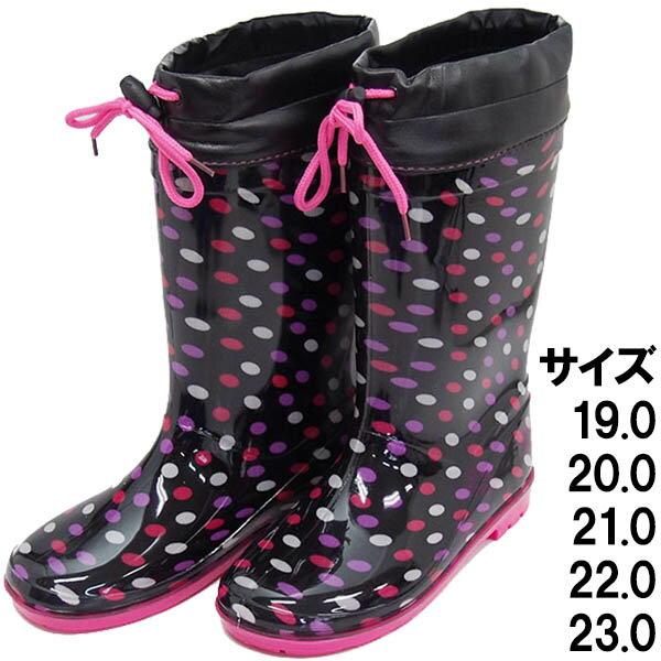 【送料無料!】 ジュニアカラー長靴 水玉柄フード付 (サイズ:19.0/20.0/21.0/22.0/23.0) HJ-94 水玉