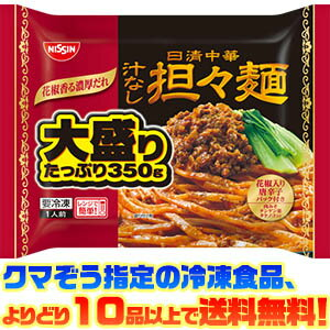 【冷凍食品 よりどり10品以上で送料無料!】日清食品 汁なし担々麺 大盛り 350g電子レンジで簡単調理!