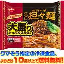 【冷凍食品 よりどり10品以上で送料無料!】日清食品 汁なし坦々麺 大盛 電子レンジで簡単調理!