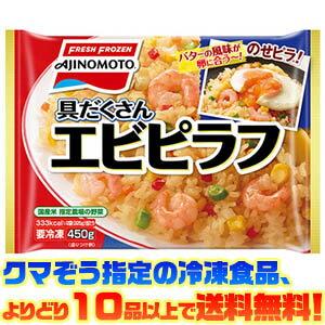 【冷凍食品 よりどり10品以上で送料無料!】味の素 具だくさんエビピラフ 450g電子レンジで簡単調理!