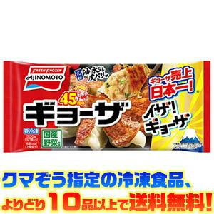 【冷凍食品 よりどり10品以上で送料無料!】味の素 ギョーザ 300gご飯のおかずにもう一品!