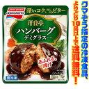 【冷凍食品 よりどり10品以上で送料無料!】味の素 洋食亭ジューシーハンバーグ 晩ご飯のおかずにもう1品