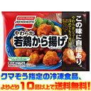 【冷凍食品 よりどり10品以上で送料無料!】味の素 やわらか若鶏から揚げ 275g 電子レンジで簡単調理!