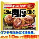 【冷凍食品 よりどり10品以上で送料無料!】味の素 ごろんと肉厚ハンバーグ 4個 電子レンジで簡単調理!