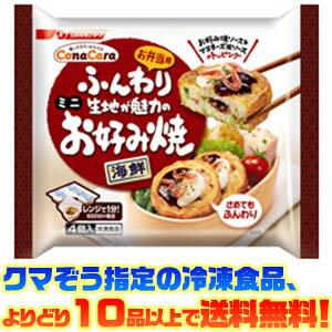 【冷凍食品 よりどり10品以上で送料無料!】日清フーズ お弁当用ミニお好み焼海鮮 160g 160g電子レンジで簡単調理!