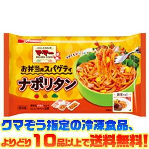 【冷凍食品 よりどり10品以上で送料無料!】日清フーズ ママーお弁当スパゲティナポリタン 280g電子レンジで簡単調理!