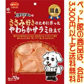 【ペット館】日本ペットフード(株) Vささみ好きやわらかサラミ70g 鶏ささみの旨みをそのままに味わい深いサラミ風に仕上がりました