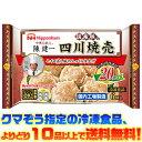 【冷凍食品 よりどり10品以上で送料無料!】日本ハム 国産豚の四川焼売 6個 電子レンジで簡単調理!