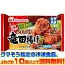 【冷凍食品 よりどり10品以上で送料無料!】日本ハム たれづけ竜田揚げ 6個 自然解凍でもおいしい!