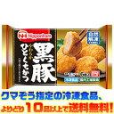 【冷凍食品 よりどり10品以上で送料無料!】日本ハム 黒豚やわらかひとくちかつ 6個 自然解凍でもおいしい!