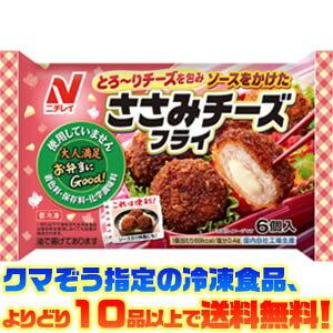 【冷凍食品 よりどり10品以上で送料無料!】ニチレイフーズ ささみチーズフライ 6個 132g電子レンジで簡単調理!