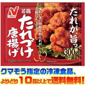 【冷凍食品 よりどり10品以上で送料無料!】ニチレイフーズ 若鶏のたれづけ唐揚げ 300g電子レンジで簡単調理!