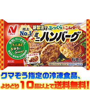 【冷凍食品 よりどり10品以上で送料無料!】ニチレイフーズ ミニハンバーグ 6個 126g電子レンジで簡単調理!