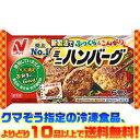 【冷凍食品 よりどり10品以上で送料無料!】ニチレイフーズ ミニハンバーグ 6個 電子レンジで簡単調理!