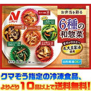 【冷凍食品 よりどり10品以上で送料無料!】ニチレイフーズ 6種の和惣菜 6種×1個 90g自然解凍でもおいしい!