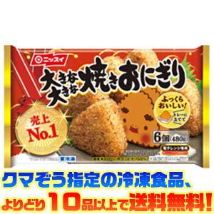 【冷凍食品 よりどり10品以上で送料無料!】日本水産 大きな大きな焼きおにぎり 6個 480g電子レンジで簡単調理!