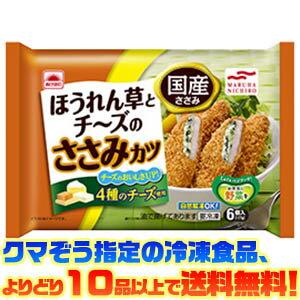 【冷凍食品 よりどり10品以上で送料無料!】マルハニチロ(あけぼの) ほうれん草とチーズのささみカツ 6個 自然解凍でもおいしい!