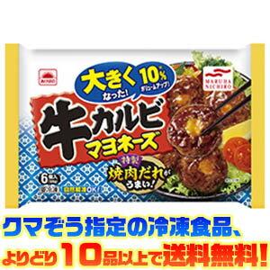【冷凍食品 よりどり10品以上で送料無料!】マルハニチロ(あけぼの) 牛カルビマヨネーズ 6個 126g自然解凍でもおいしい!