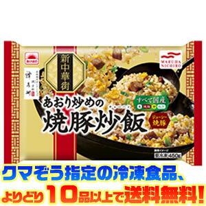 【冷凍食品 よりどり10品以上で送料無料!】マルハニチロ(あけぼの) あおり炒めの焼豚炒飯 450g電子レンジで簡単調理!