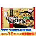 【冷凍食品 よりどり10品以上で送料無料!】マルハニチロ あおり炒めの焼豚炒飯 450g 電子レンジで簡単調理!
