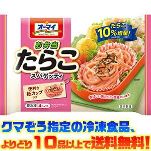 【冷凍食品 よりどり10品以上で送料無料!】日本製粉 お弁当たらこスパゲティ 160g電子レンジで簡単調理!