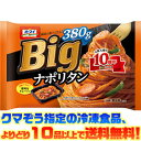 【冷凍食品 よりどり10品以上で送料無料!】日本製粉 Bigナポリタン 380g 380g電子レンジで簡単調理!