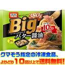【冷凍食品 よりどり10品以上で送料無料!】日本製粉 Bigベーコンとほうれん草バター醤油 電子レンジで簡単調理!