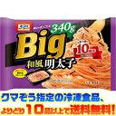 【冷凍食品 よりどり10品以上で送料無料!】日本製粉 Big和風明太子 電子レンジで簡単調理!