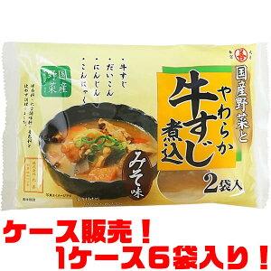 【送料無料!】丸善 国産野菜とやわらか牛すじ煮込み みそ味 2P ×6入り温めるだけで調理は一切不要です。