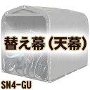【送料無料!】南栄工業 サイクルハウス SN4-GU用 天幕