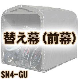 【送料無料!】南栄工業 サイクルハウス SN4-GU用 前幕