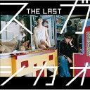 【送料無料!】【CD】 スガシカオ THE LAST VICL-64498在庫限りの大放出!大処分セール!早い者勝ちです。