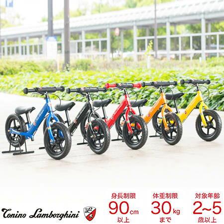 【送料無料!】 トニーノ・ランボルギーニ ペダルなし自転車 TL-Bオシャレな幼児用ペダルなし自転車