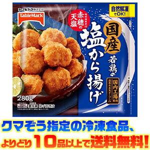 【冷凍食品 よりどり10品以上で送料無料!】テーブルマーク 国産若鶏の塩から揚げ 280g自然解凍でもおいしい!