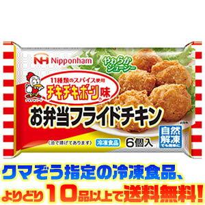 【冷凍食品 よりどり10品以上で送料無料!】日本ハム お弁当フライドチキンチキチキボーン味 6個自然解凍でもおいしい!